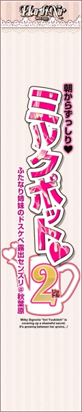 みさくらなんこつハースニール【朝からずっしりミルクポット2㍑ 】応援バナー企画参加中♪